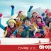 Hi-Mart reveals their Christmas CF with T-ara and Yoon Sang Hyun