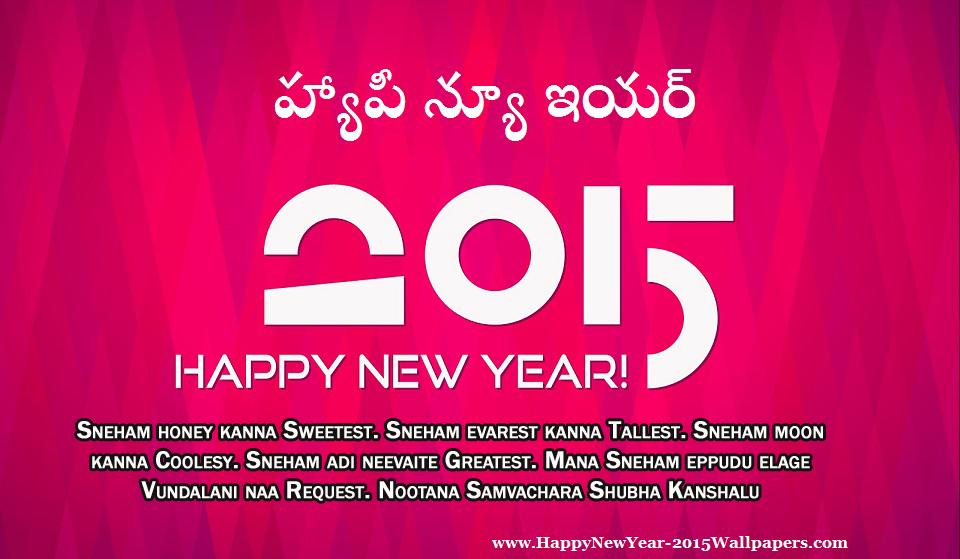 "Search Results for ""Teluguhappynewyear 2015images"" – Calendar ..."