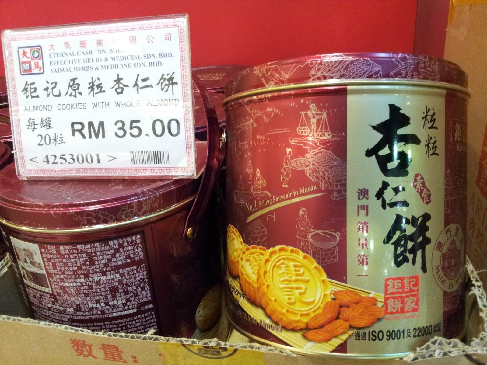 Almond Cookies Macau Famous Almond Cookies From