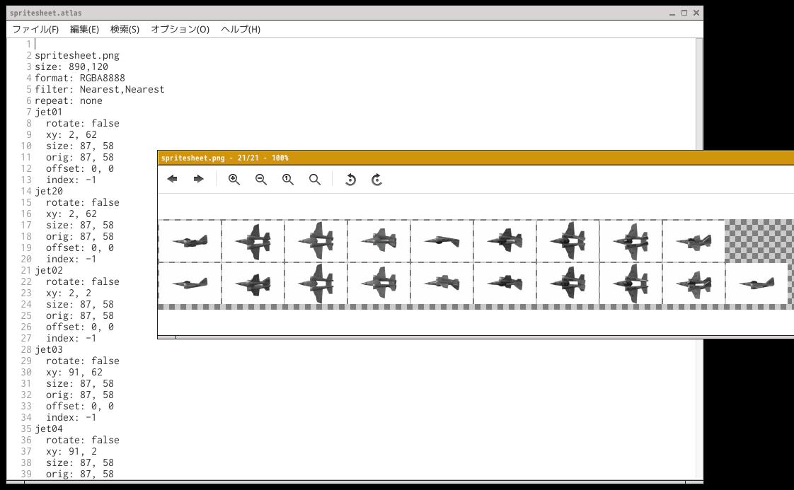 40歳、ゼロから始めるゲーム作り: libGDXで回転するジェット機