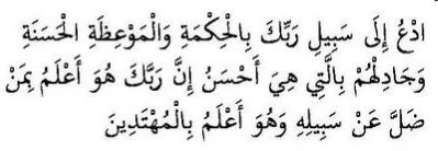An-Nahl: ayat 125