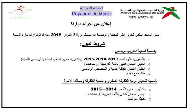 مباراة الإجازة المهنية بالمعهد الملكي لتكوين أطر الشبيبة والرياضة آخر أجل 16 أكتوبر 2015
