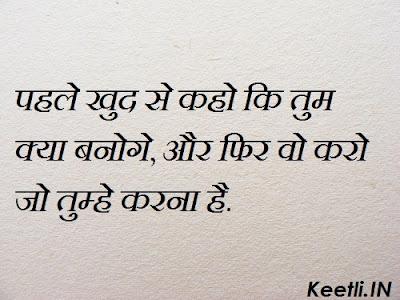 Hindi Inspirational Quotes