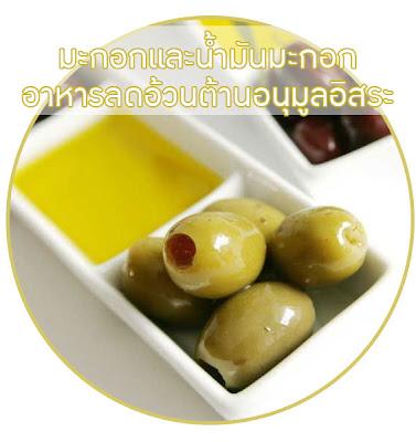 มะกอกและน้ำมันมะกอกอาหารลดอ้วนต้านอนุมูลอิสระ