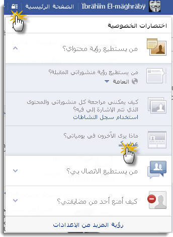 كيف ترى يومياتك على الفيس كما يراها الأخرون 1-6-2013+5-03-46+PM