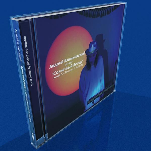 Концерт 'Солнечный Ветер' от 17 июня 2010 | аудиозапись | композитор Андрей Климковский
