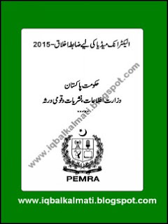 PEMRA Code of Conduct 2015 in Urdu