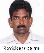 วิวาห์สังหารในอินเดีย ฆาตกรต่อเนื่อง 20 ศพ