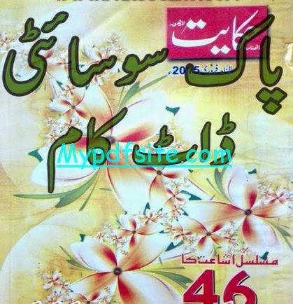 Hikayat Digest February 2015