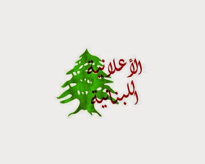 قناة الاعلانية اللبنانية