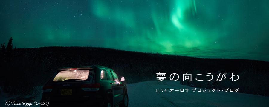 Live!オーロラ プロジェクトブログ