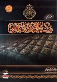 Masnad Hazrat Imam Shafi R.A urdu pdf