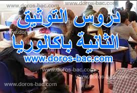 دروس التوثيق الثانية باكالوريا مسلك اللغة العربية