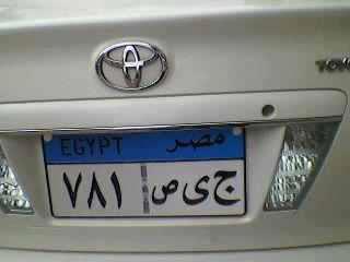 صورة مضحكة عن ارقام السيارت فى مصر
