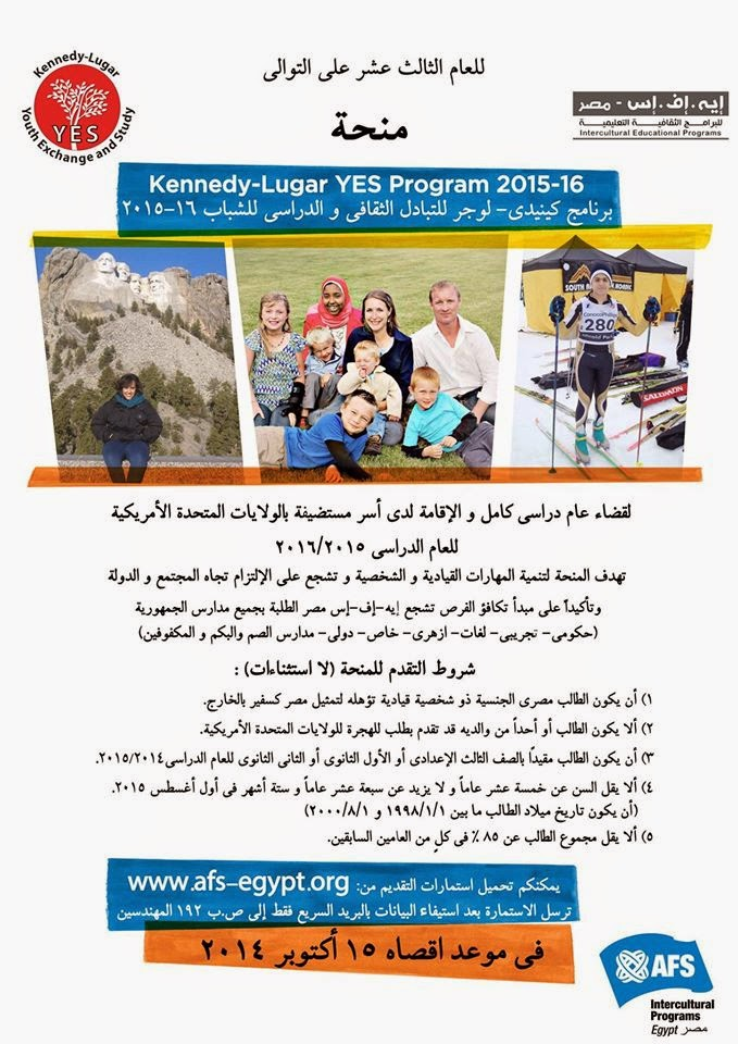 برنامج كينيدي لوجر للتبادل الثقافي والدراسي للشباب 2015- 2016