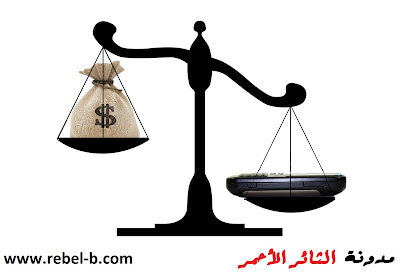ميزان-أسعار-سعر-الجوالات-الموبايلات-غالية-prices-price-mobile-expensive