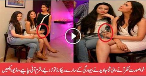 Sana Javed Enjoying Party Leaked Video