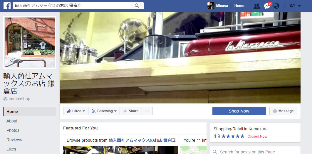Ammax Facebook<br>アムマックスフェースブック