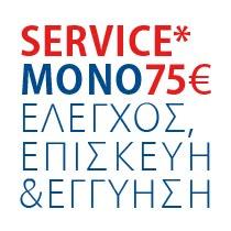 Εξειδικευμένο Service Μόνο με 75€