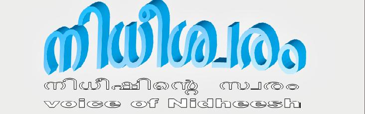 നിധീശ്വരം