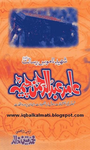 Shaheed Namoos e Risalat Amir Abdur Rehman Cheema