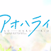 Anime: Ao Haru Ride -  アオハライド