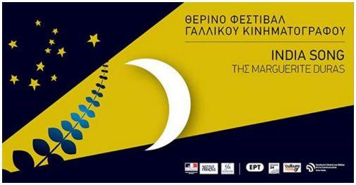 Θερινό φεστιβάλ γαλλικού κινηματογράφου: India Song