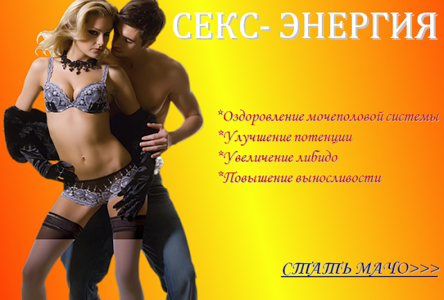 Реклама для мужской потенции