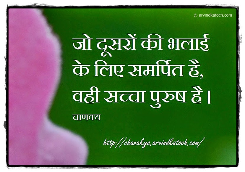 Good, Other, True Man, Dedicated, Chanakya, Quote, Hindi