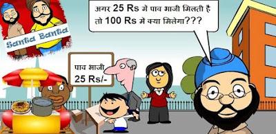Santabanta jokes in hindi facebook love in english hinid for mobile