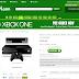 Loja inglesa já tem Xbox One na pré venda