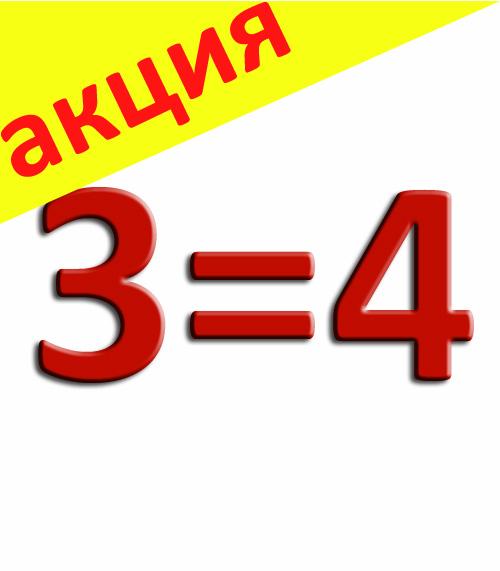 Друзья завтра четверг, а это значит, что у нас акция 1+1=3мы тут на днях устраивали опрос http