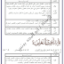 اجزاء من منهج اللغة العربية للصف الثالث الثانوي الأزهري 2016