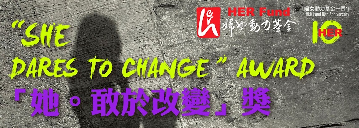 "「她。敢於改變」奬 ""She Dares to Change"" Award 2014"
