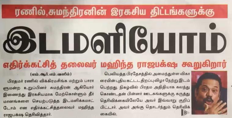 News paper in Sri Lanka : 21-01-2019