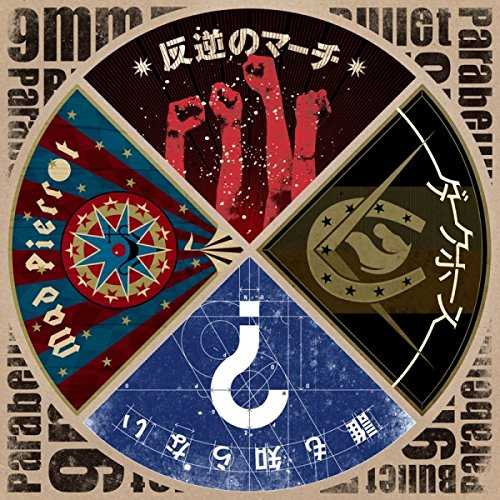 [Single] 9mm Parabellum Bullet – 反逆のマーチ/ダークホース/誰も知らない/Mad Pierrot (2015.09.09/MP3/RAR)