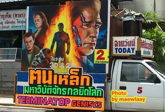 ตัวอย่างหนังใหม่ : Terminator: Genisys (ฅนเหล็ก: มหาวิบัติจักรกลยึดโลก) ซับไทย banner