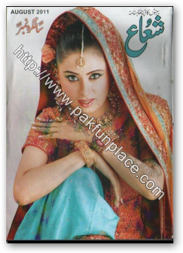 download free read online pakistani monthly urdu digest shuaa digest