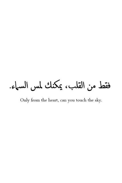 Heart, Touch, Sky, Arabic, Hebrew,