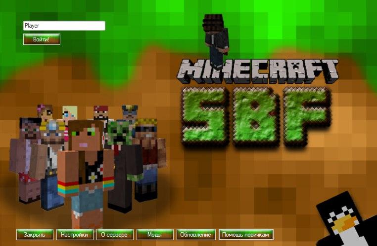 SBF - minecraft server: Обновление лаунчера для игры на нашем сервере