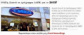 ΟΑΕΔ: Ξεκινά το πρόγραμμα ΛΑΕΚ για το 2015!