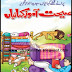 Kids Stories Collection Book in Urdu