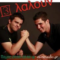 """3 """"Λαλούν"""" Radio-Show"""