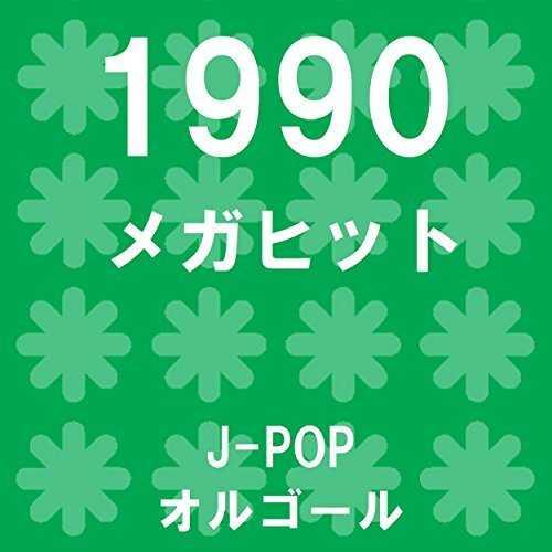 [MUSIC] オルゴールサウンド J-POP – メガヒット 1990 オルゴール作品集 (2015.03.11/MP3/RAR)