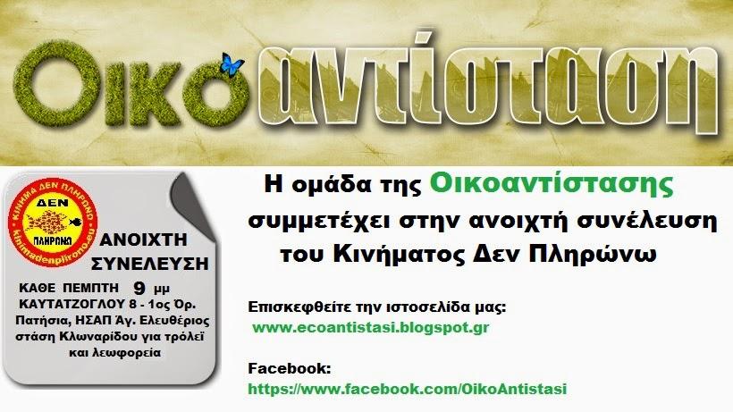 http://ecoantistasi.blogspot.gr/