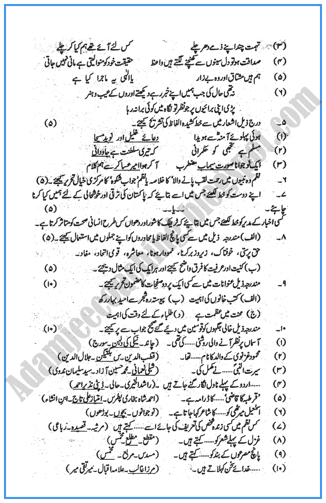 urdu-2008-past-year-paper-class-x