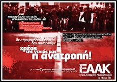 Αφίσες της Ε.Α.Α.Κ.