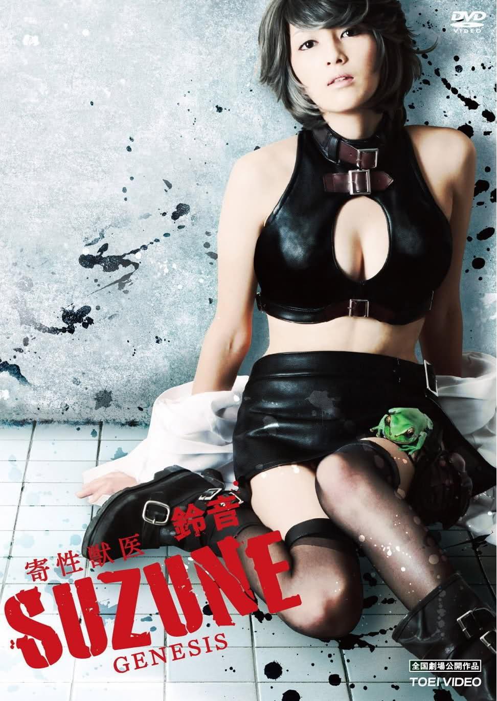The Parasite Doctor Suzune: Genesis (2011) DVDRip 300MB