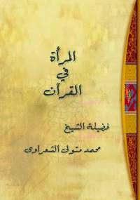 المرأة في القرآن - كتابي أنيسي