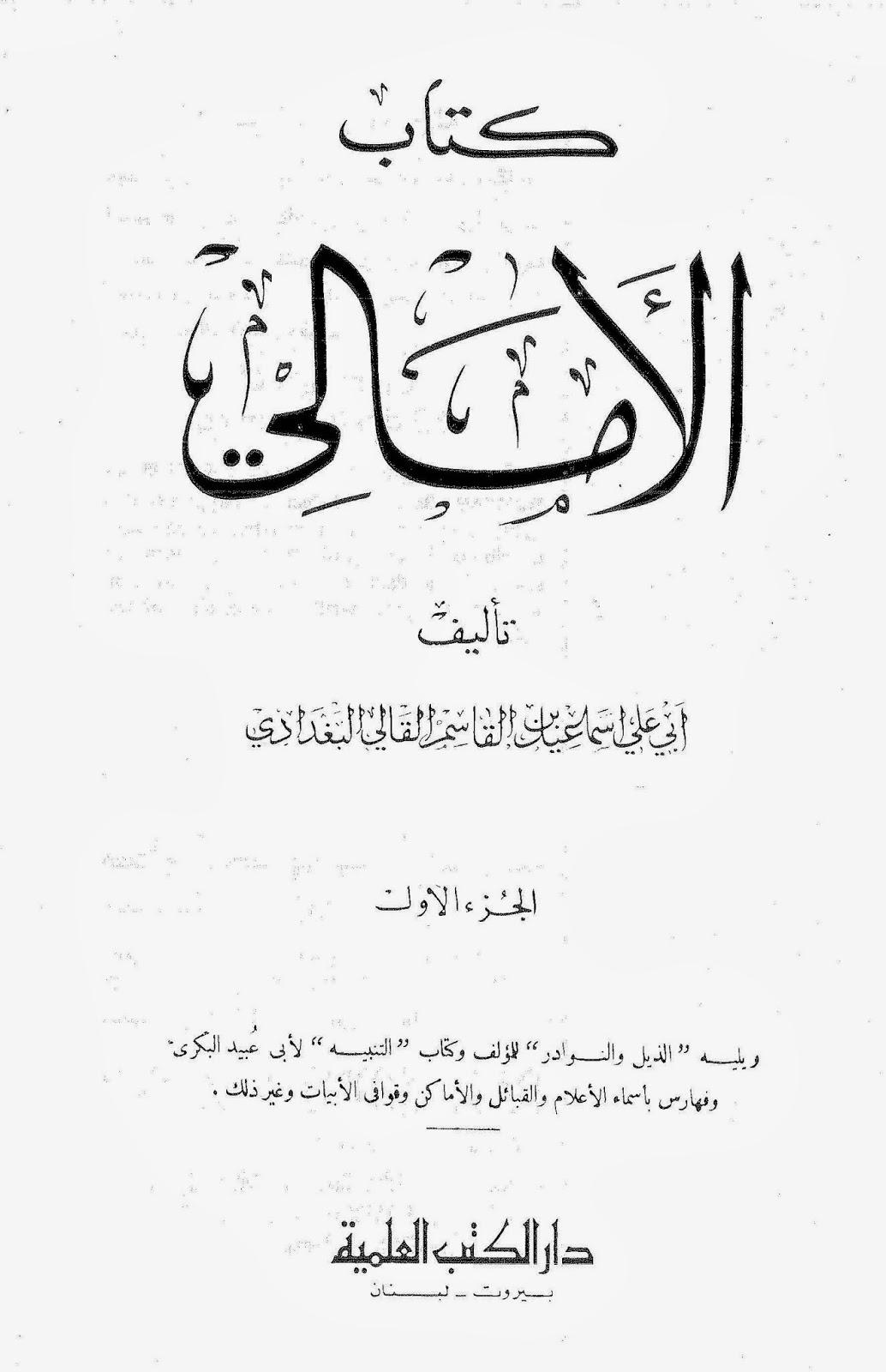 الأمالي للقاسم القالي البغدادي ويليه الذيل والنوادر وكتاب التنبيه لأبي عبيد البكري